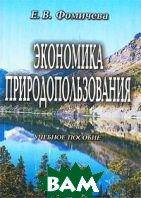 Экономика природопользования Учебное пособие  Фомичева Е.В. купить