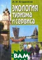 Экология туризма и сервиса  Егоренков Л.И. купить