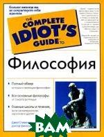 Философия  Стивенсон Д. купить