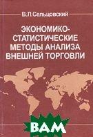 Экономико-статистические методы анализа внешней торговли  Сельцовский В.Л. купить
