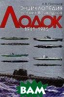 Энциклопедия советских подводных лодок. 1941-1945  Платонов А.В. купить