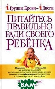 Питайтесь правильно ради вашего ребёнка  Д`Адамо П. купить