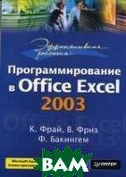 Эффективная работа: программирование в Office Excel 2003  Фрай К., Фриз В., Бакингем Ф. купить