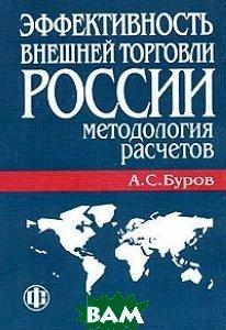 Эффективность внешней торговли России: методология расчетов  Буров А.С. купить
