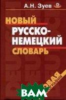 Новый русско-немецкий словарь  Зуев А.Н. купить