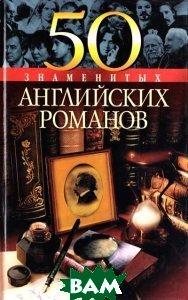 50 знаменитых английских романов  Васильева купить