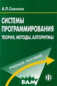 Системы программирования: теория, методы, алгоритмы  Соколов А.П. купить
