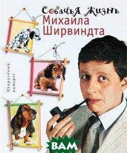Собачья жизнь Михаила Ширвинда  Ширвинд М. купить