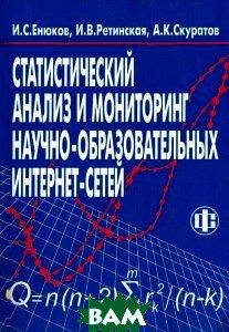 Статистический анализ и мониторинг научно-образовательных интернет-сетей  Енюков И.С. купить