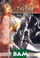 Тайны педагогического мастерства: Учебное пособие  Азаров Ю.П. купить