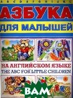 Азбука для малышей на английском языке  Панасюк Н.Г. купить
