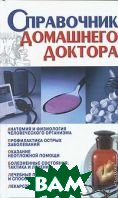 Справочник домашнего доктора  Джерелей Б.Н. купить