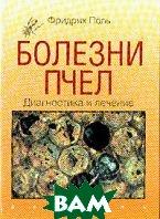 Болезни пчел  Поль Ф. купить