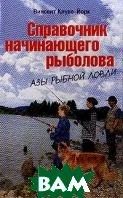 Справочник начинающего рыболова  Клуве-Йорк К. купить