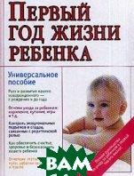 Первый год жизни ребенка  Крюгер купить