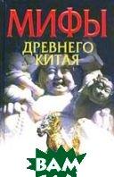 Мифы Древнего Китая  Ежов В.В. купить