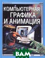 Компьютерная графика и анимация  Калбег А. купить