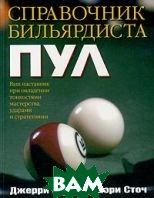 Справочник бильярдиста. Пул  Канов Д. купить