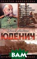 Генерал Юденич  Шишов А.В. купить