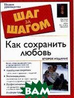 Как сохранить любовь  Курьянски Д. купить