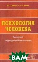 Психология человека  Саблин В.С. купить