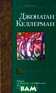 Книга убийств  Келлерман Д. купить