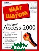 Microsoft Access 2000  Хабракен Д. купить