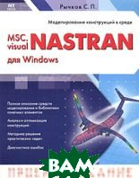 MSC.visual NASTRAN для Windows 