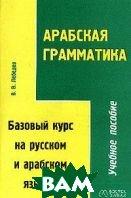 Арабская грамматика  Лебедев В.В. купить
