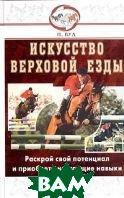 Искусство верховой езды: в гармонии с лошадью / Real Riding: How to Ride in Harmony with Horses  Вуд П. / Perry Wood купить