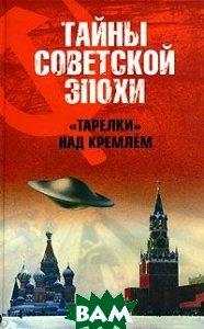 Тарелки над Кремлем  Непомнящий Н. Н. купить
