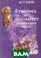 Етногенез та менталітет українського народу  Юрій М.Т. купить