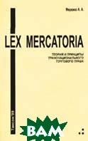 Lex mercatoria: теория и принципы транснационального торгового права  А.Мережко купить