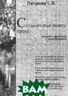 Сегментація ринку праці: теорія і практика регулювання  Петрова І. купить
