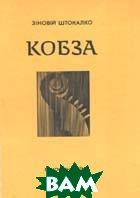 Кобза  Штокалко З. купить