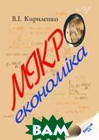 Мікроекономіка  В.І.Кириленко купить