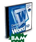 Самоучитель Microsoft® Word XP   купить