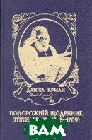 Подорожній щоденник (itinerarium 1708-1709)  Даніел Крман купить