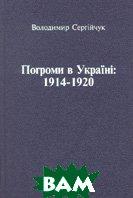 Погроми в Україні: 1914-1920  Володимир Сергійчук купить