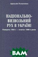 Національно-визвольний рух в Україні. Середина 1950-х - початок 1990-х років  Анатолій Русаченко купить