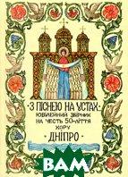 З піснею на устах. ювілейний збірник на честь 50-ліття хору `Дніпро`  Під ред. Василя Михальчука купить
