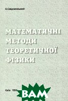 Математичні методи теоретичної фізики  А.Свідзинський купить