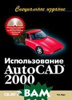 Использование AutoCAD 2000. Специальное издание + CD-ROM  Рон Хаус  купить