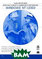 �������� ADSI ��� ���������� ����������������� Windows NT/2000  ����� ���  ������