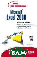 Освой самостоятельно Microsoft Excel 2000. 10 минут на урок  Дженнифер Фултон  купить