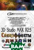 3D Studio MAX R2.5 Спецэффекты и дизайн  Джонн А. купить