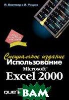 Использование Microsoft Excel 2000. Специальное изд.  П.Блатнер, Л.А.Ульрих купить