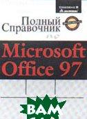 Полный справочник по Microsoft Office 97  Нельсон Стивен Л., Веверка Питер купить