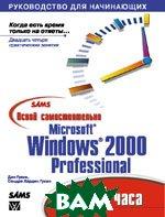 Освой самостоятельно Microsoft Windows 2000 Professional за 24 часа  Дэн Гукин, Сандра Хардин Гукин  купить
