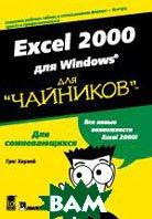 Excel 2000 для Windows для `чайников`  Грег Харвей  купить